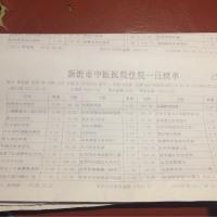 曹庙清_失血性休克,复合外伤_证明材料