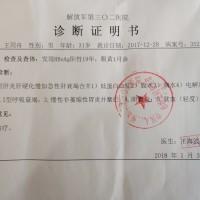 王同舟_乙型肝炎肝硬化慢加急性肝衰竭合并1_证明材料